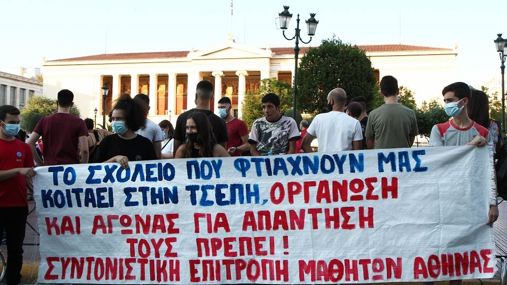 Πανεκπαιδευτικό συλλαλητήριο στο κέντρο κατά του νομοσχεδίου του υπουργείου Παιδείας