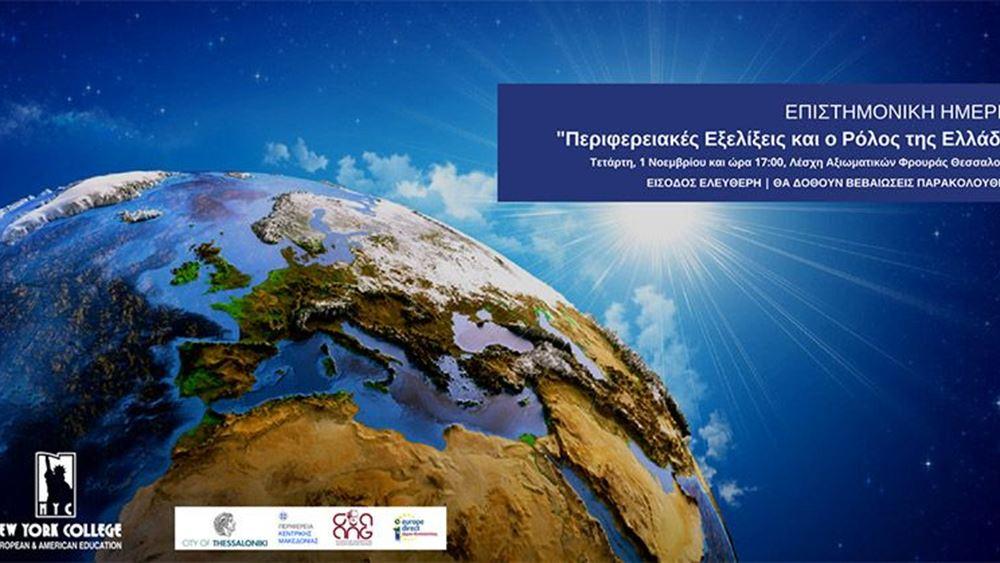 Ημερίδα του New York College Θεσσαλονίκης για τις Περιφερειακές Εξελίξεις και τον Ρόλο της Ελλάδας