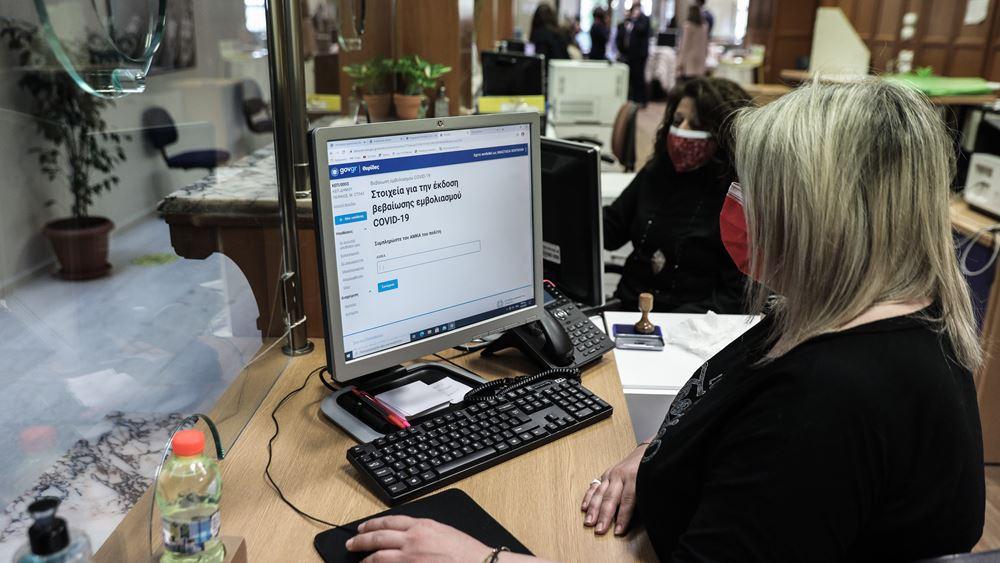 Υπ. Ψηφιακής Διακυβέρνησης: Τα ΚΕΠ συνδέονται με το gov.gr και εκδίδουν αυτόματα οκτώ πιστοποιητικά