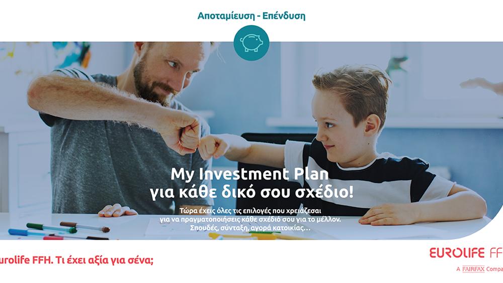 Η Eurolife FFH παρουσιάζει το πρόγραμμαMy Investment Plan