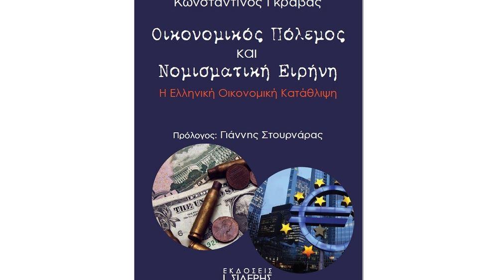 """Παρουσίαση του βιβλίου """"Οικονομικός Πόλεμος και Νομισματική Ειρήνη. Η Ελληνική Οικονομική Κατάθλιψη"""""""