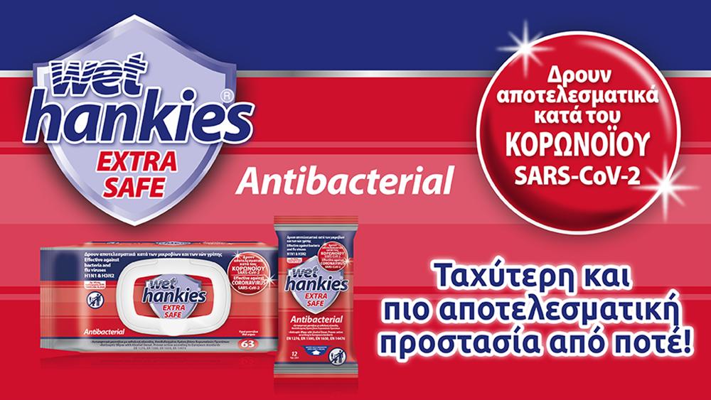 Νέα αντισηπτικά μαντήλια Wet Hankies Extra Safe Antibacterial