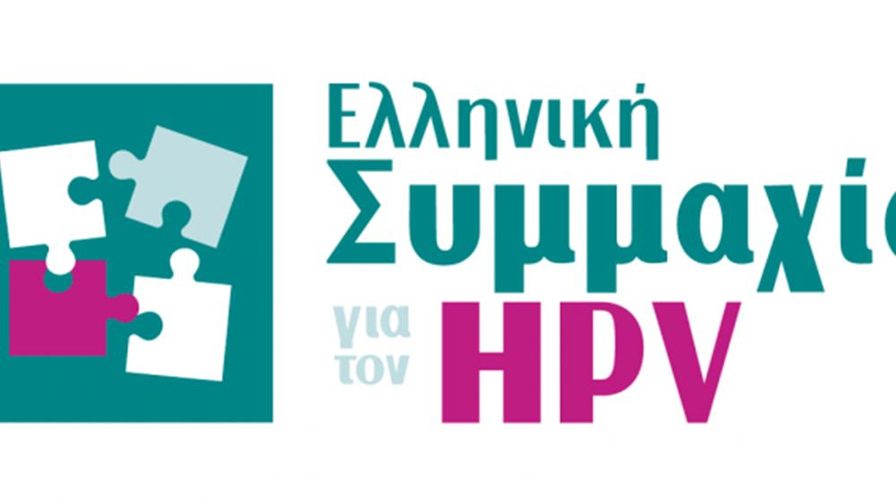 HPV: Μπορεί να εξαλειφθεί η λοίμωξη; Ναι, απαντούν τρεις σύλλογοι και φορείς