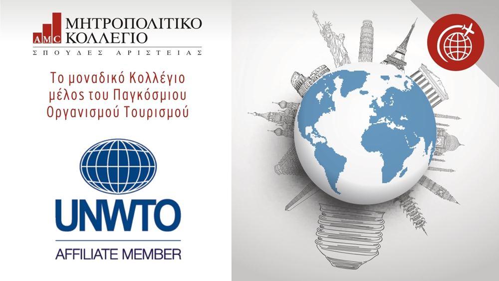 Μητροπολιτικό Κολλέγιο: το μοναδικό Κολλέγιο στην Ελλάδα μέλος του Παγκόσμιου Οργανισμού Τουρισμού