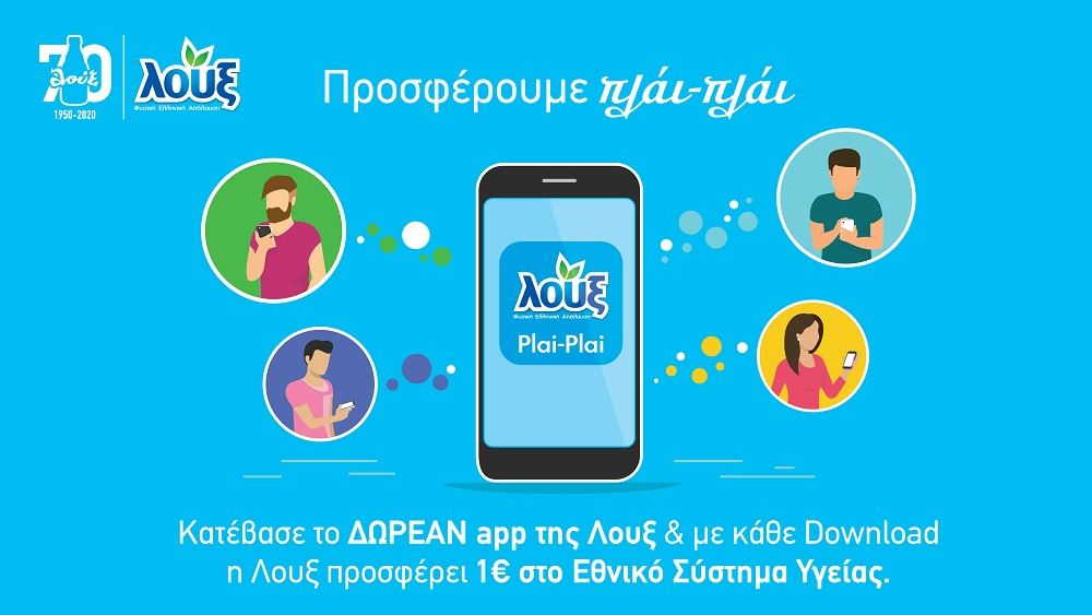 Λουξ: Νέα εφαρμογή σύμμαχος στην καθημερινότητα που προσφέρει 1€ στο Εθνικό Σύστημα Υγείας με κάθε Download