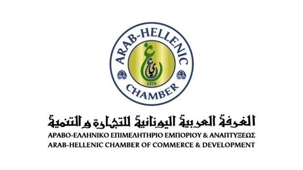 """Στις 8 και 9 Δεκεμβρίου 2020 θα πραγματοποιηθεί το """"9ο Αραβο-Ελληνικό Οικονομικό Φόρουμ"""""""