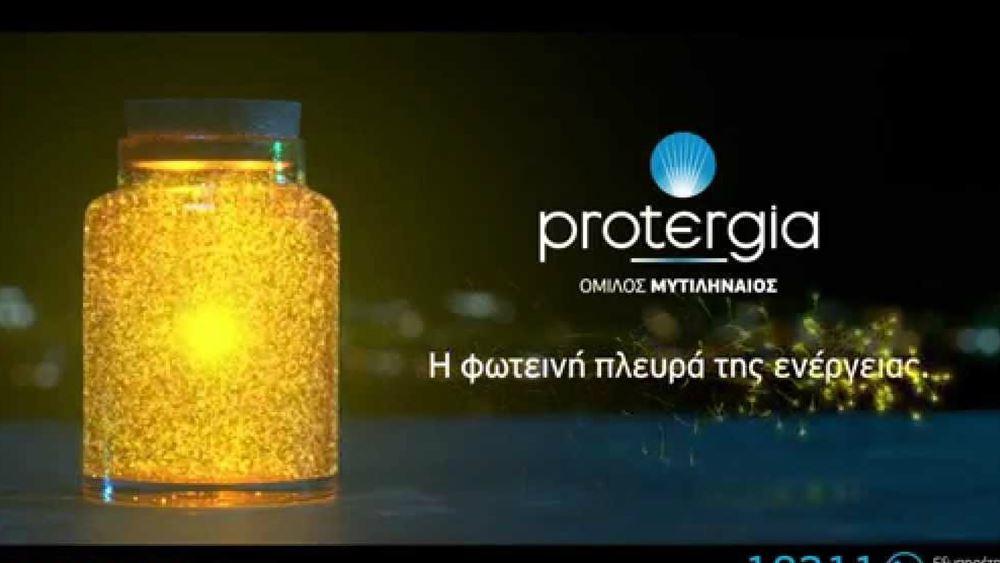 Protergia: Η εταιρεία που άνοιξε τον δρόμο για την απελευθέρωση της ενεργειακής αγοράς