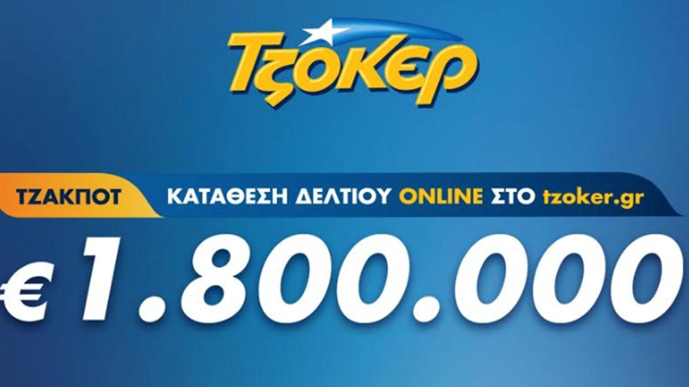 Το ΤΖΟΚΕΡ κληρώνει απόψε 1,8 εκατ. ευρώ - Εύκοληonlineεγγραφή και κατάθεση δελτίων από υπολογιστή ή κινητό τηλέφωνο