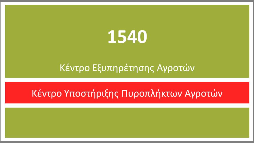 ΥΠΑΑΤ: Υποστήριξη σε πυρόπληκτους αγρότες μέσω της τηλεφωνικής γραμμής 1540