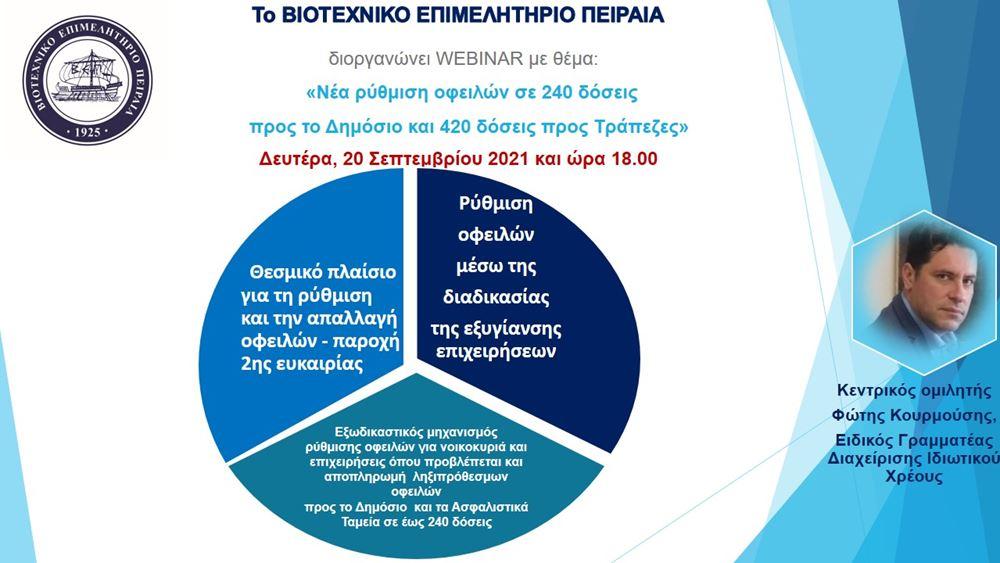 Ο Φ. Κουρμούσης ενημερώνει τα μέλη του ΒΕΠ για τις ρυθμίσεις σε Δημόσιο - τράπεζες