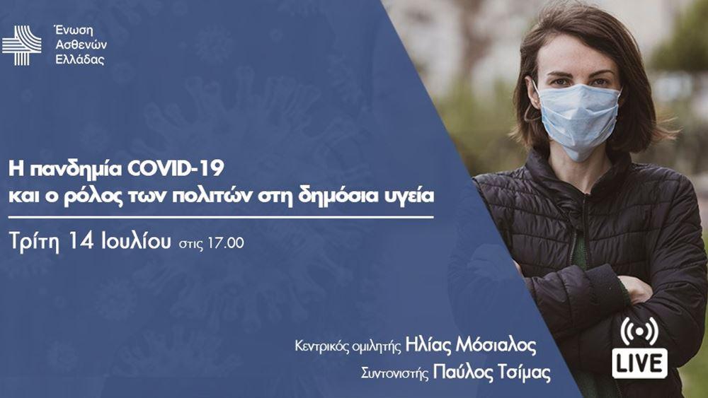 Η Ένωση Ασθενών Ελλάδας υποδέχεται τον Ηλία Μόσιαλο σε μία δημόσια συζήτηση