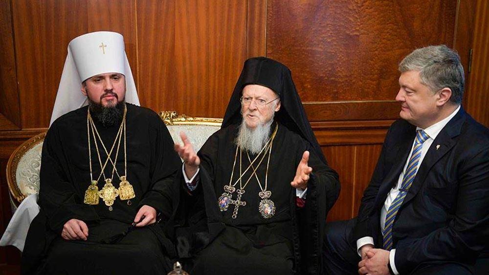 Υπεγράφη το διάταγμα για παραχώρηση Αυτοκεφαλίας στην Εκκλησία της Ουκρανίας