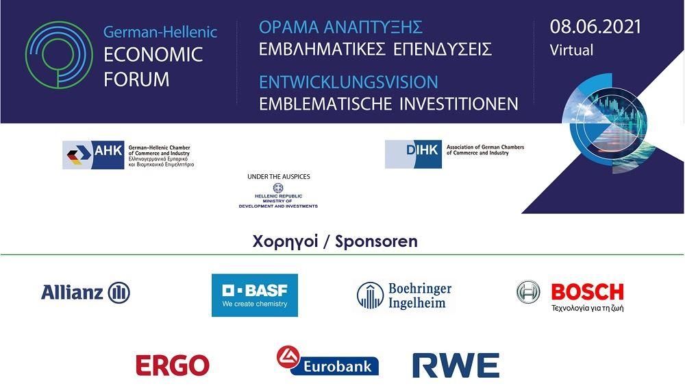 Πάνω από 550 συμμετέχοντες και 113 εταιρείες στο 5ο Ελληνογερμανικό Οικονομικό Φόρουμ