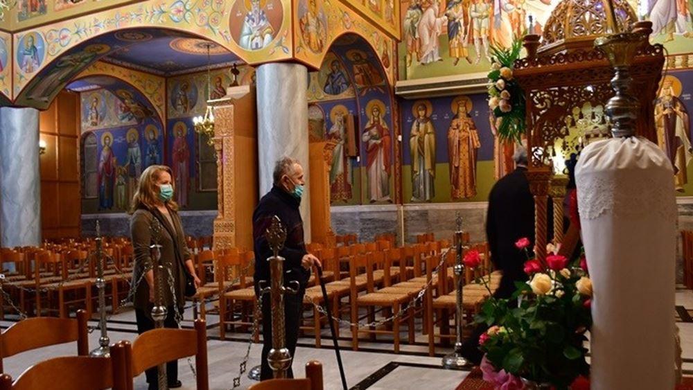 Θεσσαλονίκη: Πρόστιμα σε πιστούς που δεν φορούσαν μάσκα εντός εκκλησίας