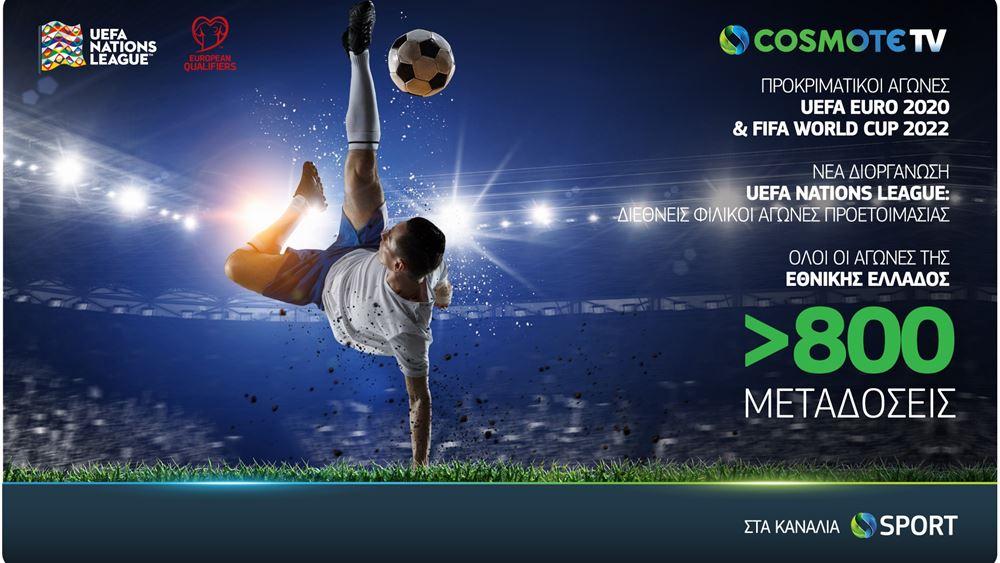 Νέες κινήσεις στα αθλητικά ετοιμάζει η Cosmote TV