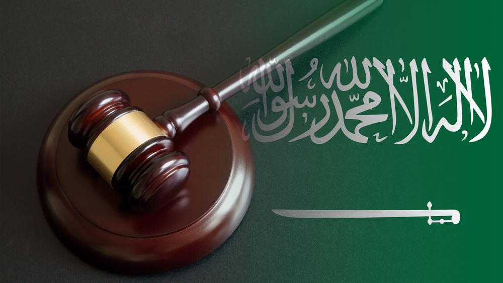 Σαρωτική μεταρρύθμιση στη Δικαιοσύνη και κωδικοποίηση νόμων ετοιμάζει η Σαουδική Αραβία προς προσέλκυση επενδυτών