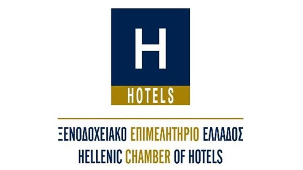 Η νέα διοίκηση του Ξενοδοχειακού Επιμελητηρίου Ελλάδας για την περίοδο 2022-2026.