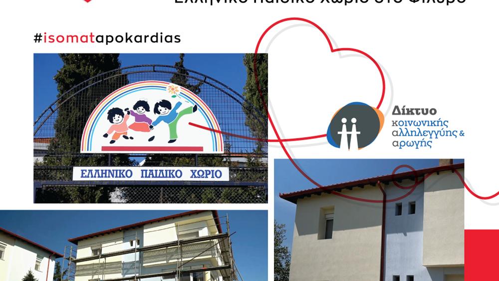 H ISOMAT θερμομονώνει εξωτερικά το Σπίτι του Δικτύου στο Ελληνικό Παιδικό Χωριό