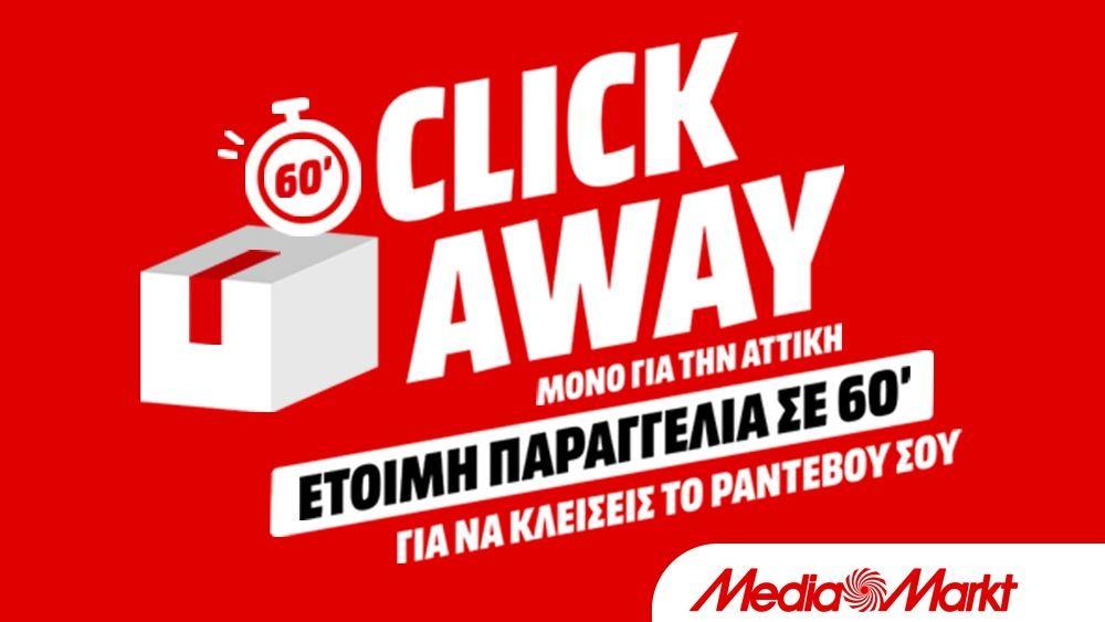 Αγορές με click away στα καταστήματα MediaMarkt Αττικής