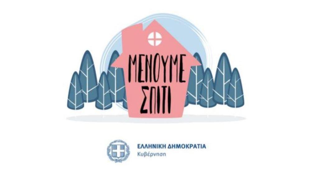 """Ο Δ. Σαββόπουλος και η Γενική Γραμματεία Πολιτικής Προστασίας στέλνουν ευχές για """"ένα μοναδικό Πάσχα"""""""