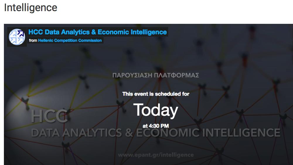 """Επ. Ανταγωνισμού: Παρουσίαση της πλατφόρμας """"HCC Data Analytics and Economic Intelligence"""""""