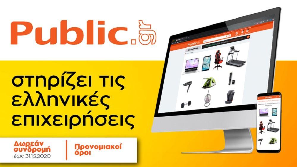Δωρεάν συνδρομή και προνομιακοί όροι για όλα τα συνεργαζόμενα καταστήματα του Public.gr