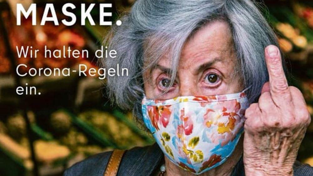 Το Βερολίνο δείχνει το μεσαίο δάχτυλο σε όσους δεν φορούν μάσκα, σε ενημερωτική του καμπάνια