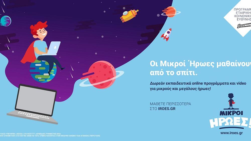 """Τώρα το πρόγραμμα  """"Οι Μικροί Ήρωες Μαθαίνουν"""" της Stoiximan και από το Σπίτι!"""