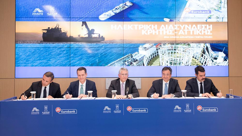 Eurobank - ΑΔΜΗΕ: Υπέγραψαν τη δανειακή σύμβαση για τη διασύνδεση Κρήτης-Αττικής