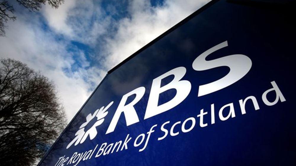 Royal Bank of Scotland: Αυξήθηκαν τα κέρδη γ΄ τριμήνου