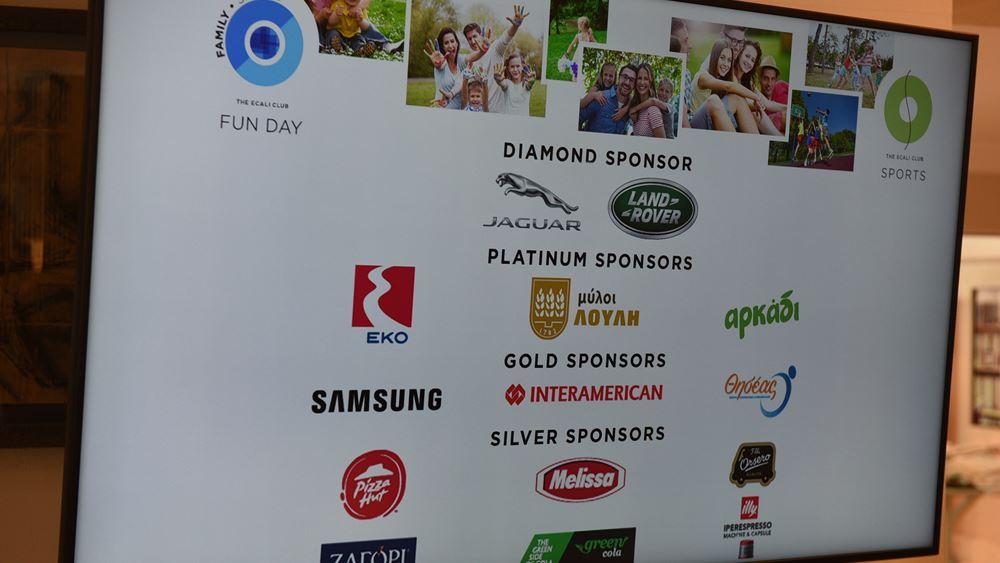 Το νέο concept του Ecali Club είναι γεγονός: Family Fun Day - Sports Fun Day
