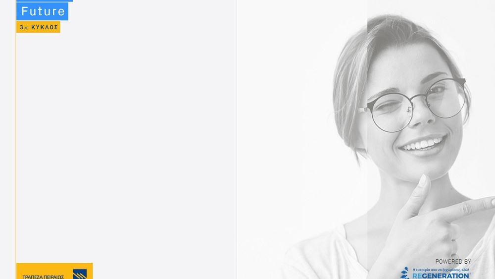 Τράπεζα Πειραιώς: Ξεκινάει ο 3ος κύκλος του Project Future