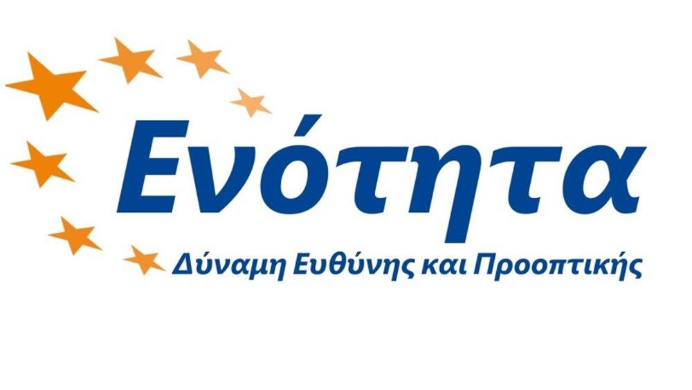 """Η """"Ενότητα"""" για το νέο εργασιακό νομοσχέδιο"""