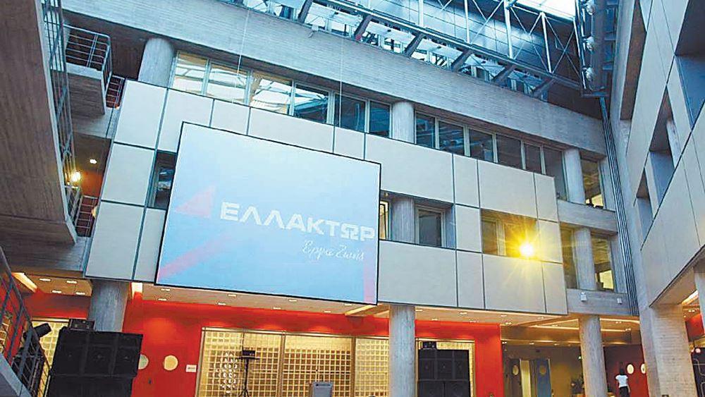 """Ελλάκτωρ: """"Πράσινο φως"""" στην ΑΜΚ των 120,5 εκατ. ευρώ"""
