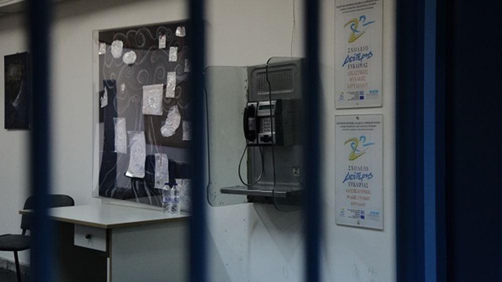 ΟΑΕΔ: Επαγγελματική κατάρτιση σε σωφρονιστικά καταστήματα
