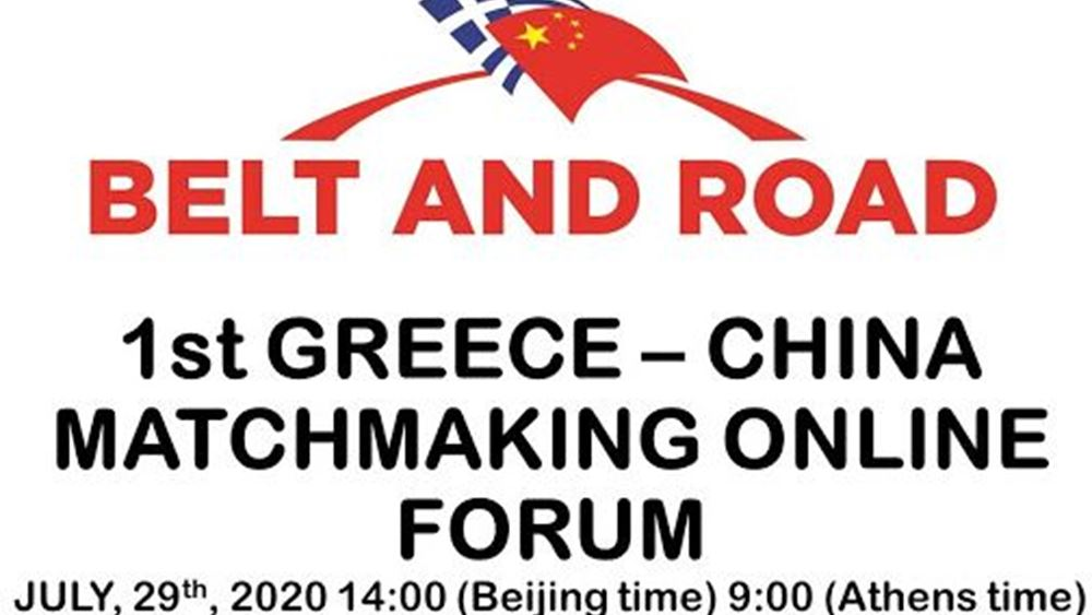 Δέκα ελληνικά επιχειρηματικά σχέδια θα παρουσιαστούν σε Κινέζους επενδυτές σε διαδικτυακό φόρουμ στις 29 Ιουλίου