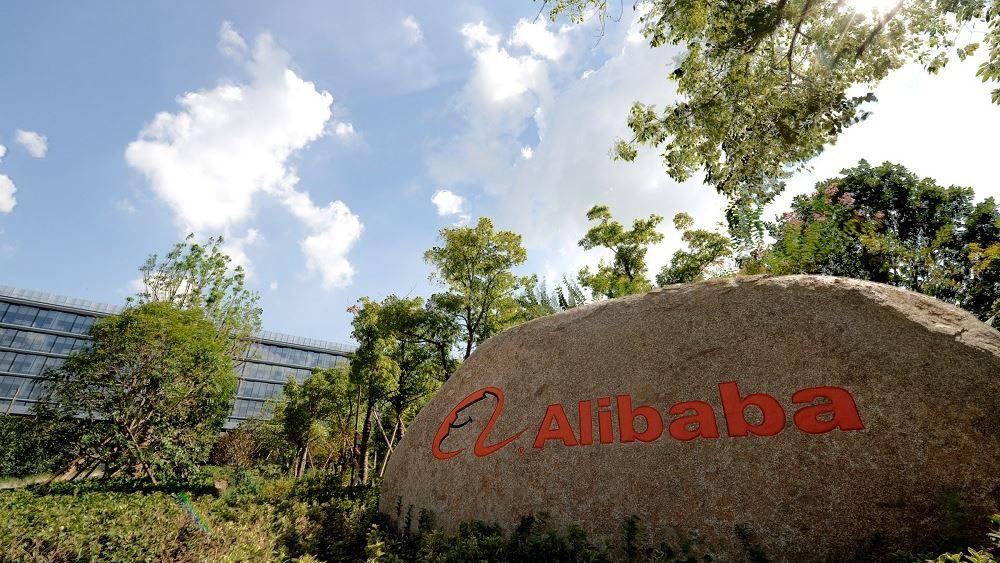 Reuters: Καλύφθηκε η διάθεση μετοχών της Alibaba