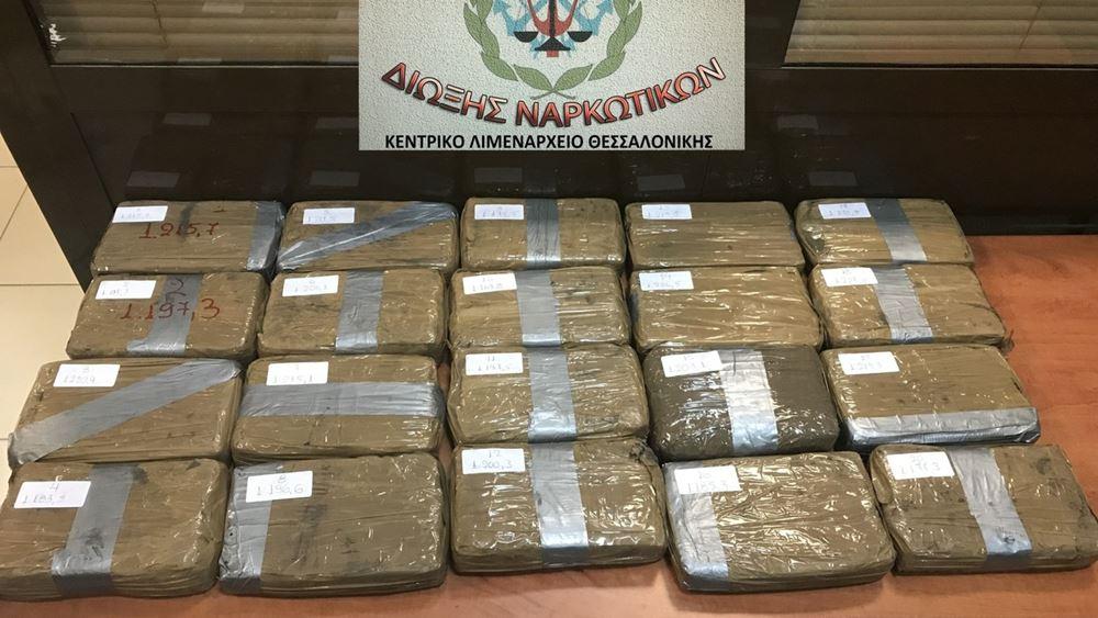 Πάνω από 24 κιλά κοκαΐνης κατασχέθηκαν στο Λιμάνι της Θεσσαλονίκης