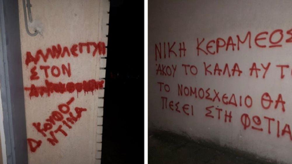 Ταραντίλης: Τραμπούκοι έγραψαν συνθήματα στο γραφείο της Κεραμέως