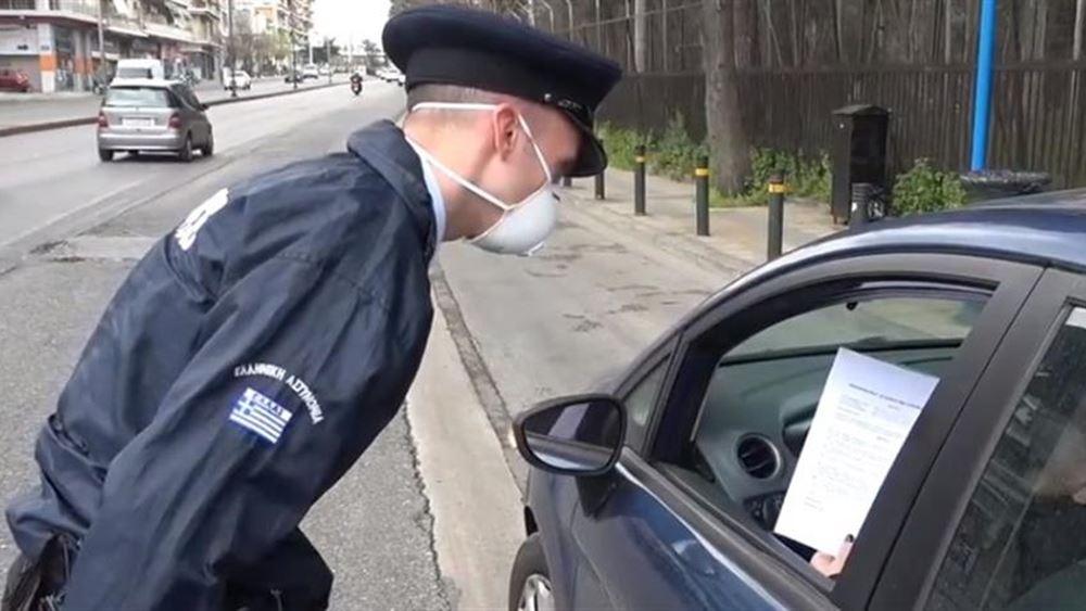 39 παραβάσεις για μη τήρηση της ελάχιστης απόστασης και μη χρήση μάσκας - 74 για μετακινήσεις εκτός τόπου κατοικίας