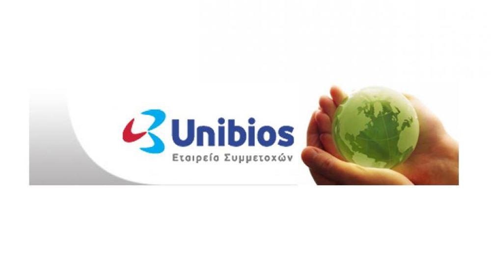 Unibios: Καλύφθηκε η ΑΜΚ