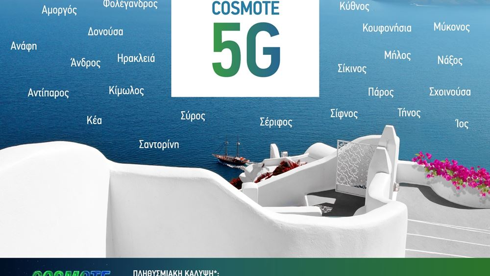 "COSMOTE: Οι Κυκλάδες ""τρέχουν"" με ταχύτητες 5G"