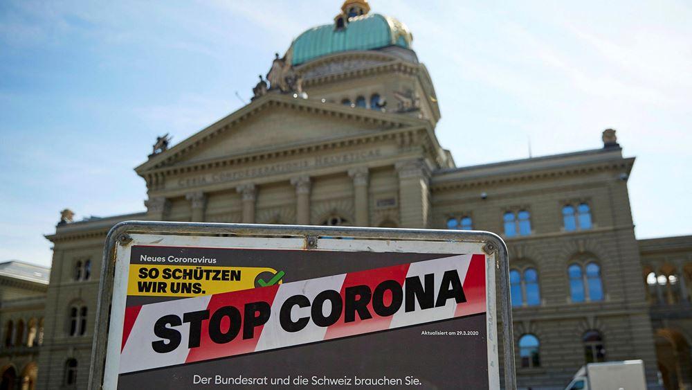 Ελβετία: Στα 1.095 τα νέα κρούσματα - Πέντε νέοι θάνατοι από COVID-19