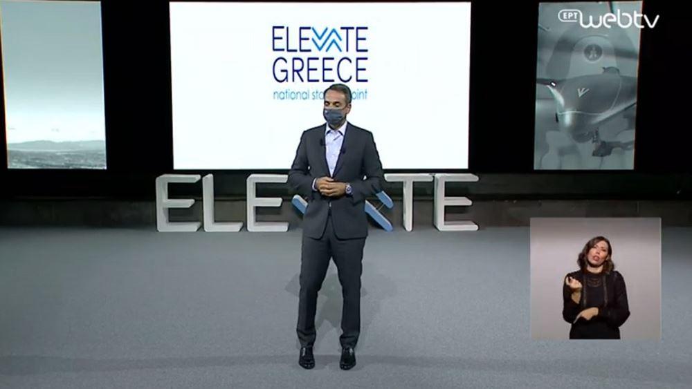 Κ. Μητσοτάκης: Η Ελλάδα μπαίνει στον χάρτη της παγκόσμιας τεχνολογίας και καινοτομίας