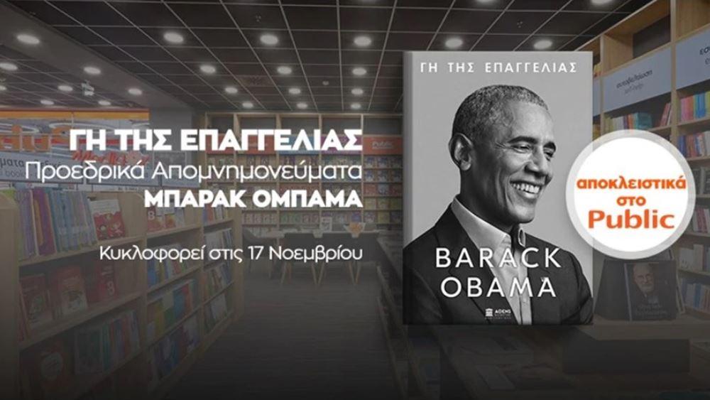 'Γη της Επαγγελίας': Το Public φέρνει σε πανελλήνια αποκλειστικότητα το βιβλίο του Μπαράκ Ομπάμα