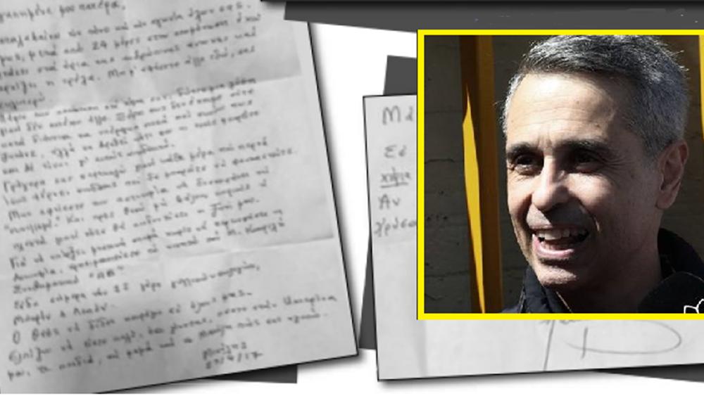 Ηράκλειο: Την Πέμπτη ξεκινά η δίκη για την υπόθεση απαγωγής του επιχειρηματία Μιχάλη Λεμπιδάκη