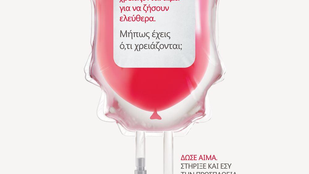 """""""Κάποιοι χρειάζονται αίμα. Μήπως έχεις ό,τι χρειάζονται;"""""""