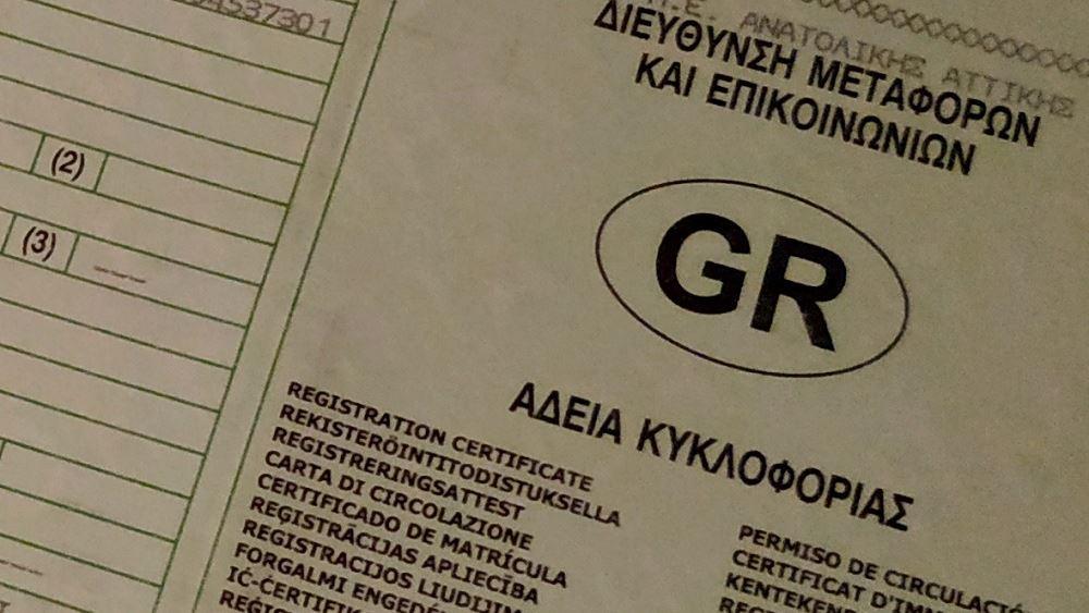 Black out στην έκδοση αδειών κυκλοφορίας, για ένα μήνα επιστρέφουν τα χειρόγραφα έντυπα