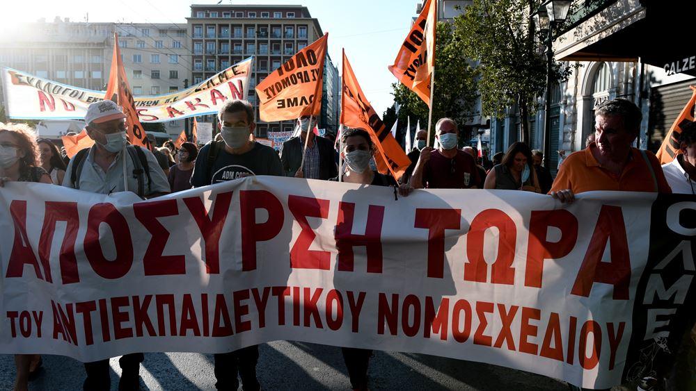 Νέο εκπαιδευτικό συλλαλητήριο αύριο ενάντια στο νομοσχέδιο του υπουργείου Παιδείας