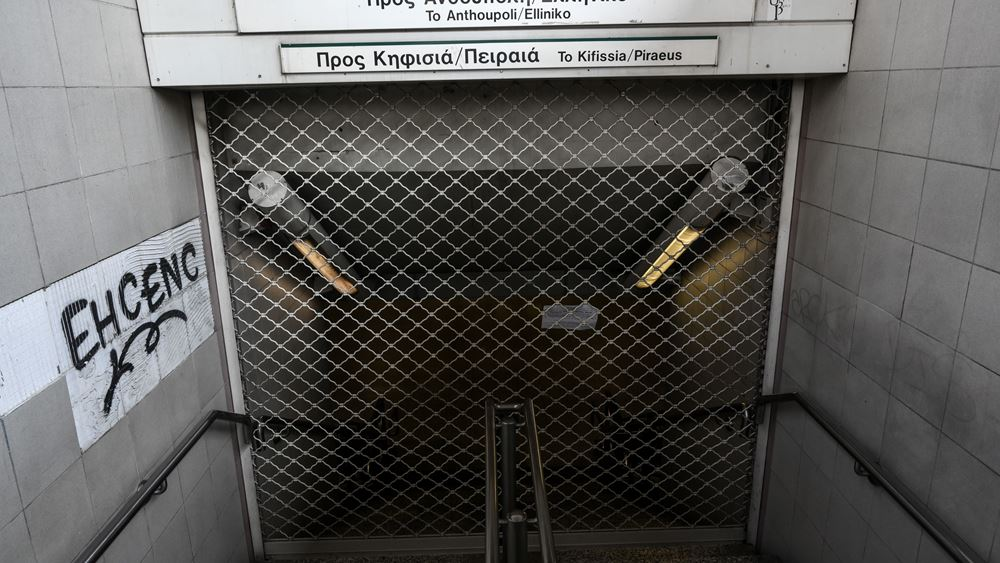 Με εντολή της ΕΛΑΣ κλείνουν αύριο τρεις σταθμοί του Μετρό
